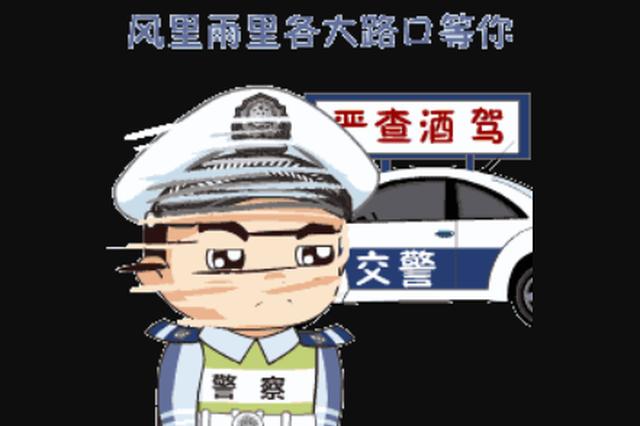 """零容忍!世界杯开赛以来 南宁交警抓了421只""""醉猫"""""""