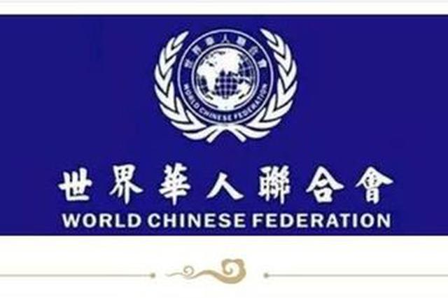 """揭开""""世界华人联合会""""真相:假协会专骗会员费"""