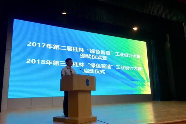 """2018年第三届桂林""""绿色智造""""工业设计大赛正式启动"""