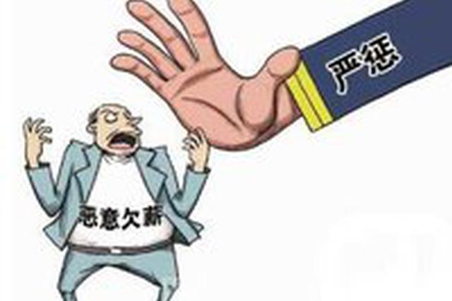 农民工欠薪黑名单公布:30个部委单位将进行联合惩戒