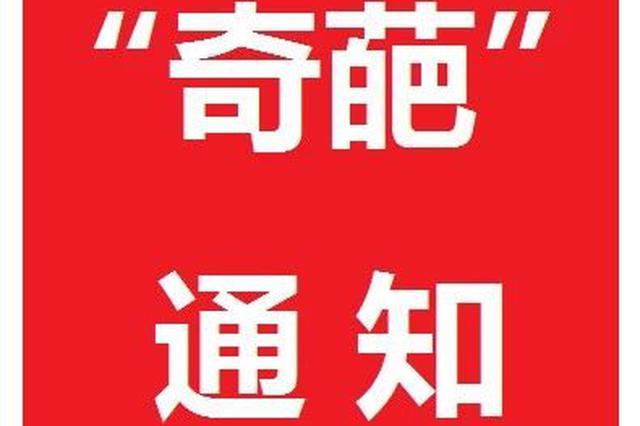 """跑两趟盖不成章 柳州一社区的""""奇葩""""办公通知火了"""