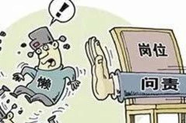 工作时间淘宝购物、打扑克牌...柳州12人被点名通报