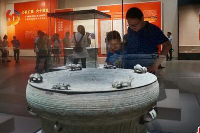 自治区成立60周年文物博物馆事业成果展在桂林开展