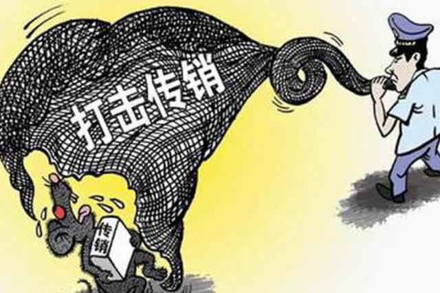 南宁市打击传销行为 今年以来715人被刑拘