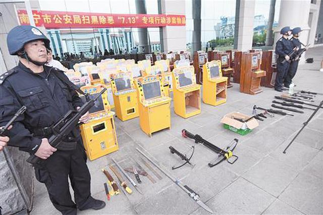 南宁警方采取专项行动 一特大涉黑涉恶犯罪
