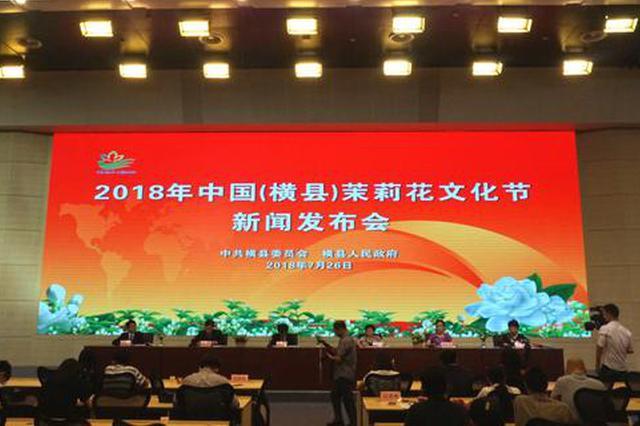 2018年中国(横县)茉莉花文化节新闻发布会在邕召开