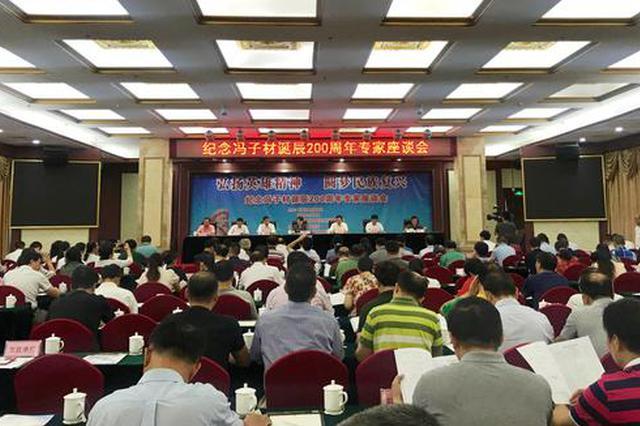 纪念冯子材诞辰200周年专家座谈会今日在钦州召开