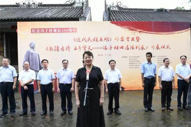 南疆耆将巨手擎天 纪念民族英雄冯子材系列活动举行