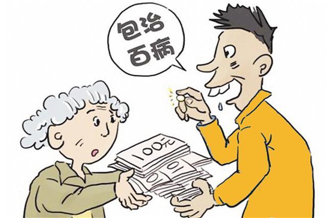 南宁:两男子吹嘘神药却无效 谎