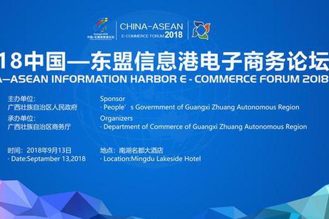 大咖齐聚邕城话电商 中国-东盟信息港电子商务论坛即将举行