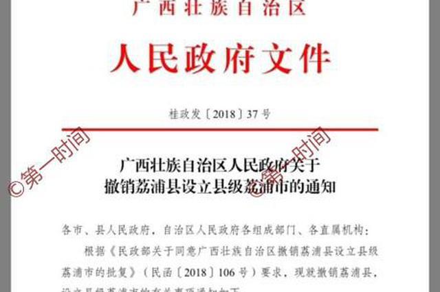 喜大普奔!广西荔浦县正式撤县设市 由桂林市代管