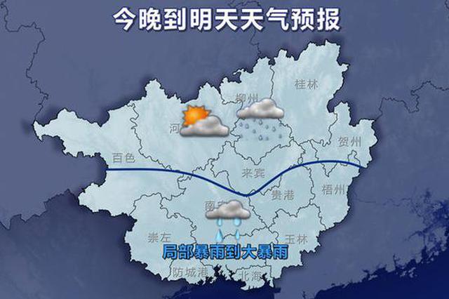 未来7天广西多降雨天气 23-24日将有一次较强降雨