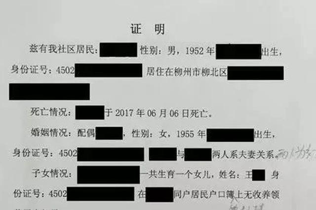 """继承遗产先证明""""我爸是初婚""""续:登记中心帮予佐证"""