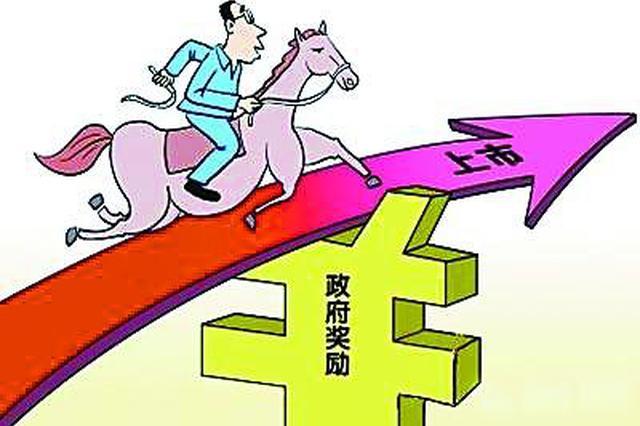 南宁鼓励企业上市(挂牌)融资 最高可获500万元奖励