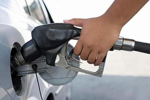 油价小幅下降!92号汽油7.46元/升 加满一箱约省2元
