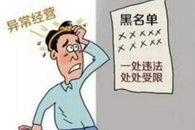 """南宁近6万户企业列入经营异常""""黑名单""""将公示"""