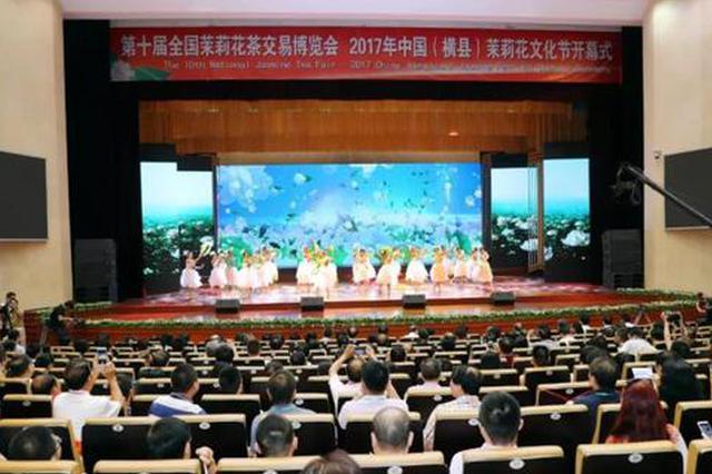 2018年中国(横县)茉莉花文化节亮点大剧透