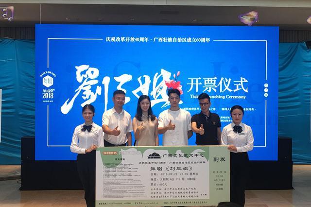 舞剧《刘三姐》正式开票 首演门票受观众追捧