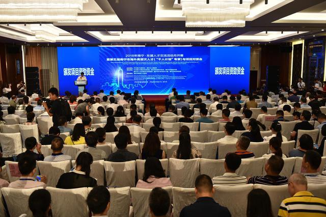 2018年南宁·东盟人才交流活动月正式拉开序幕