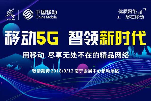 广西移动携多项5G重点应用亮相第15届中国—东盟博览会