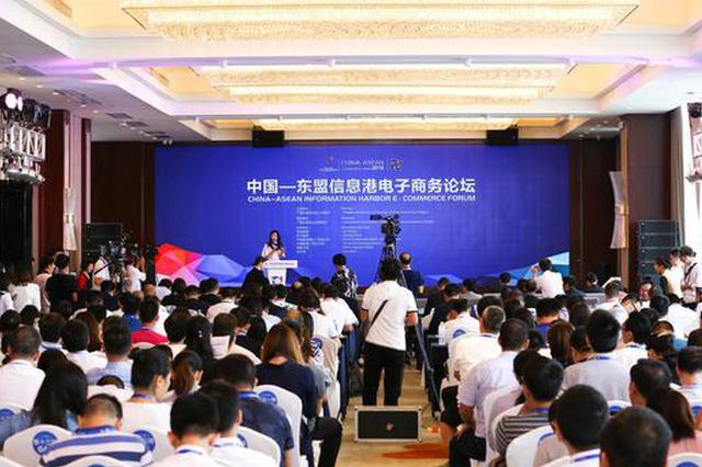 """共享发展新机遇 中国—东盟共建21世纪""""电商丝路"""""""