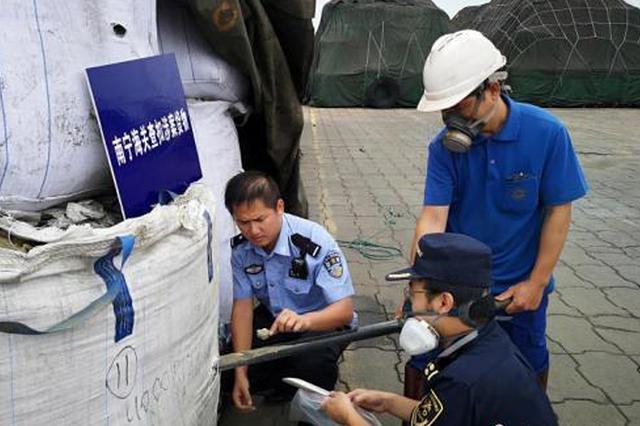 南宁海关参与专项行动 破获特大固体废物走私案