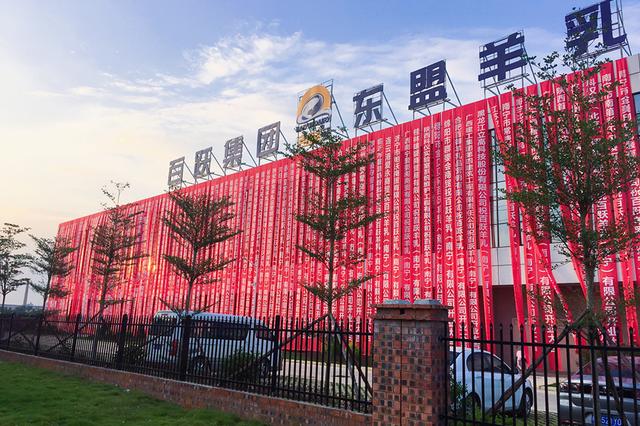 百跃羊乳集团南宁万吨级全智能羊乳粉生产基地顺利投产