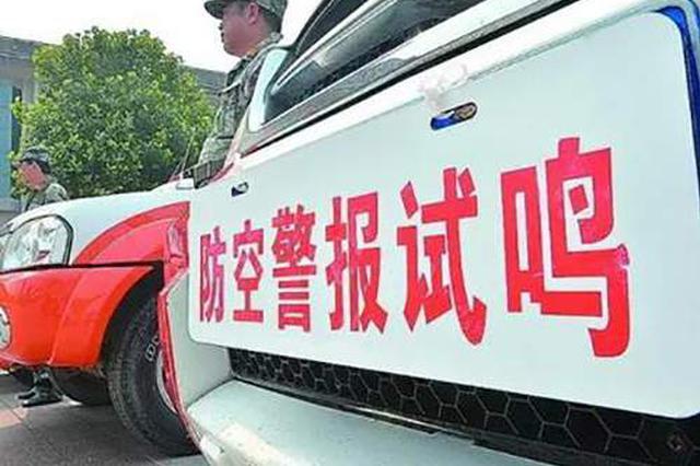 9月18日南宁市试鸣防空警报 具体时间看这里