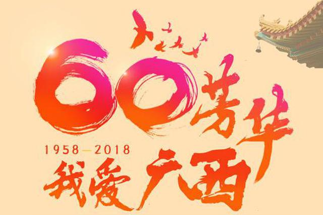 新浪广西推出庆祝自治区成立60周年特别策划