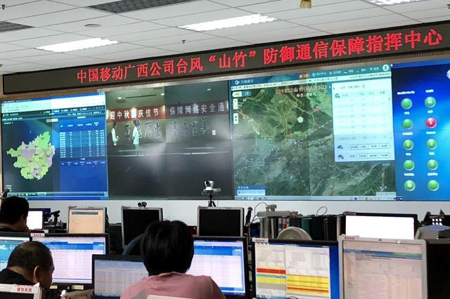 """抗击超强台风""""山竹""""  广西移动启动红色预案响应"""