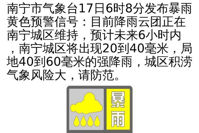 南宁17日6时发布暴雨黄色预警 降雨云团正在城区维持
