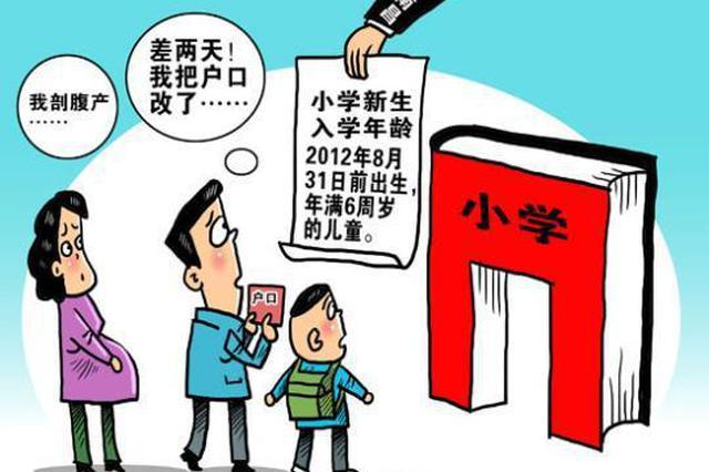 早上学还是晚上学?孩子入学年龄让中国家长很纠结