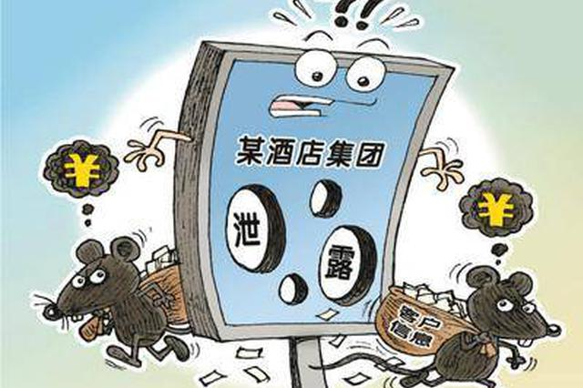 """""""华住5亿条个人信息疑似泄露""""追踪:嫌疑人已被抓"""