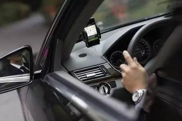 广西消委会针对网约车发布消费提示:慎选网约车服务