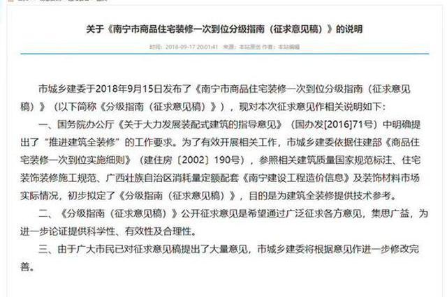 """南宁""""精装标准可超7000元""""意见稿撤下 官方:有失误"""