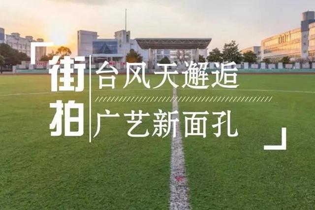 街拍NO.1|台风天邂逅广艺新面孔 00后强势来袭