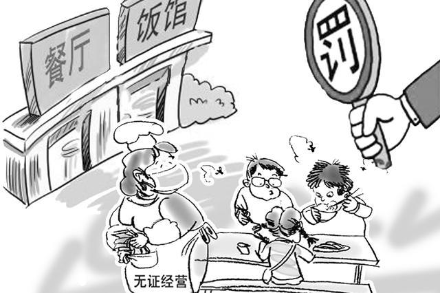 南宁市工商局开展专项行动 整治无照经营行为