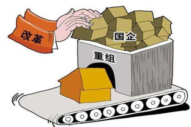 广西:六户自治区直属国有企业实施战略性重组