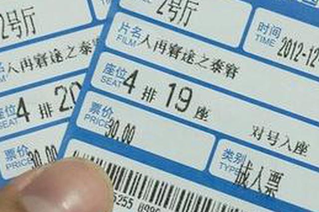 """电影票真的可以退掉吗?桂林影迷何时能够""""退改签"""""""