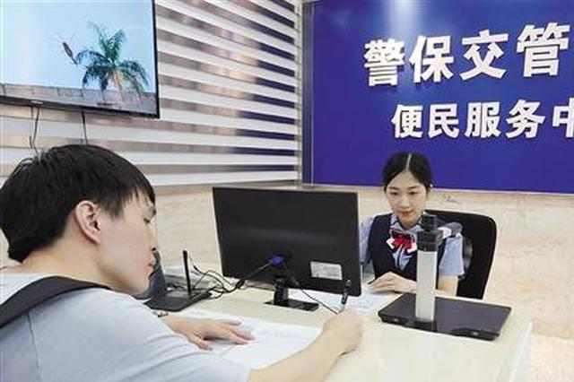 南宁新增11个车驾管服务点 市民可一次办结21项业务