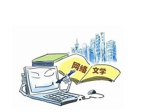 网络文学专项整治:封堵关闭网站及账号四千余个