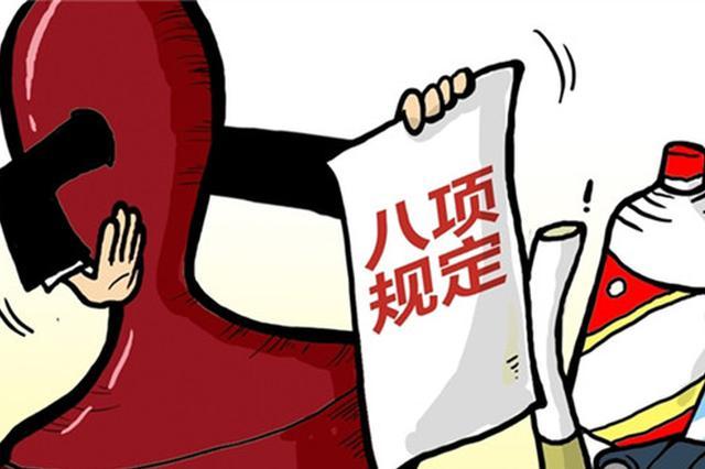 中纪委通报11起违反八项规定案例 广西这官员被处分
