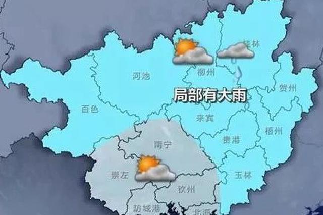 两股冷空气准备到货!中秋节广西降温又降雨