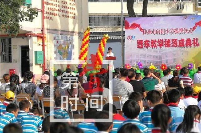 """公办的!桂林""""多""""了一所向阳小学 就在秀峰区"""