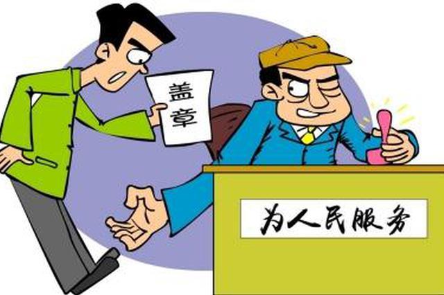 南宁通报3起扶贫腐败案 有干部向危改户索要辛苦费