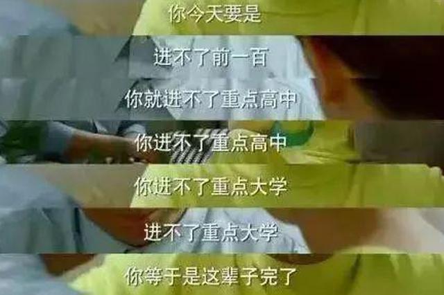 中国家长烦心事:天价补课费、奇葩作业和变异家长群