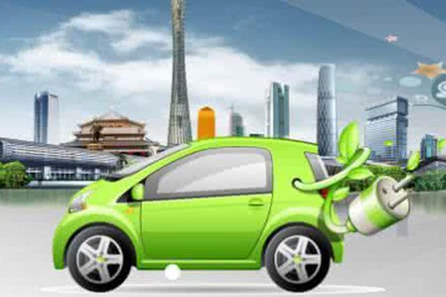 广西支持新能源汽车:买车按国标20%补贴 停车费减半