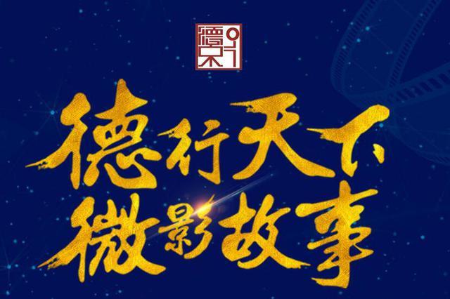 2018年广西微电影大赛作品征集顺利完成