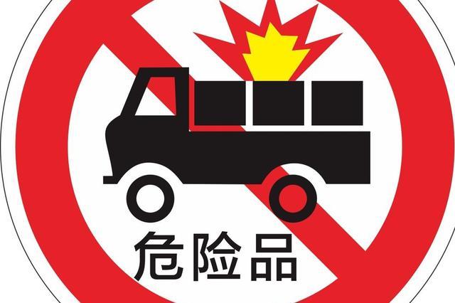 环广西(南宁站)期间 全市停止运输、使用危险物品