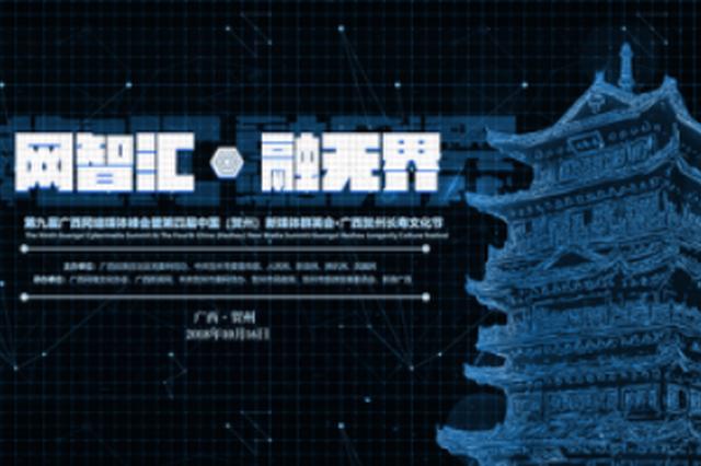 广西网络媒体峰会暨贺州新媒体群英会和长寿文化节阵容亮相